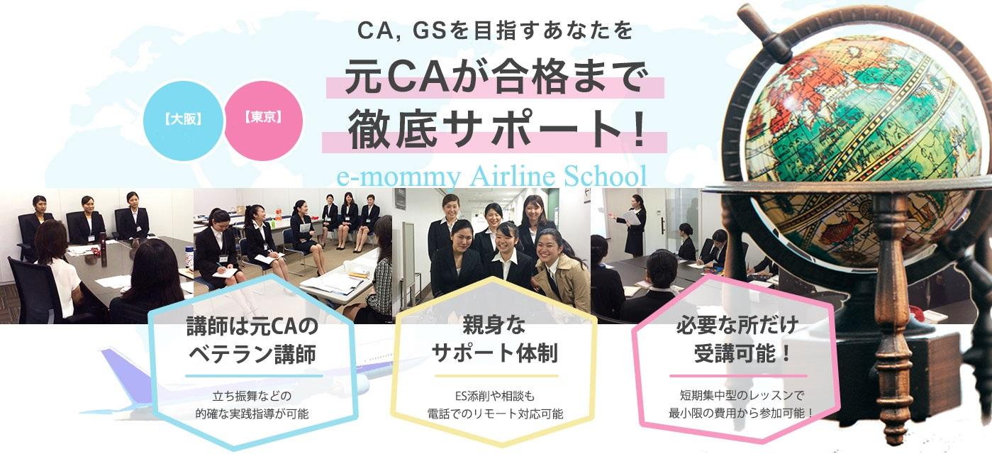 CA,GS合格をサポート!元CAの講師が親身にサポートします。個別やリモート受講も可能!