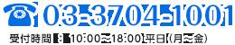 電話での問い合わせはこちら「03-3704-1001」